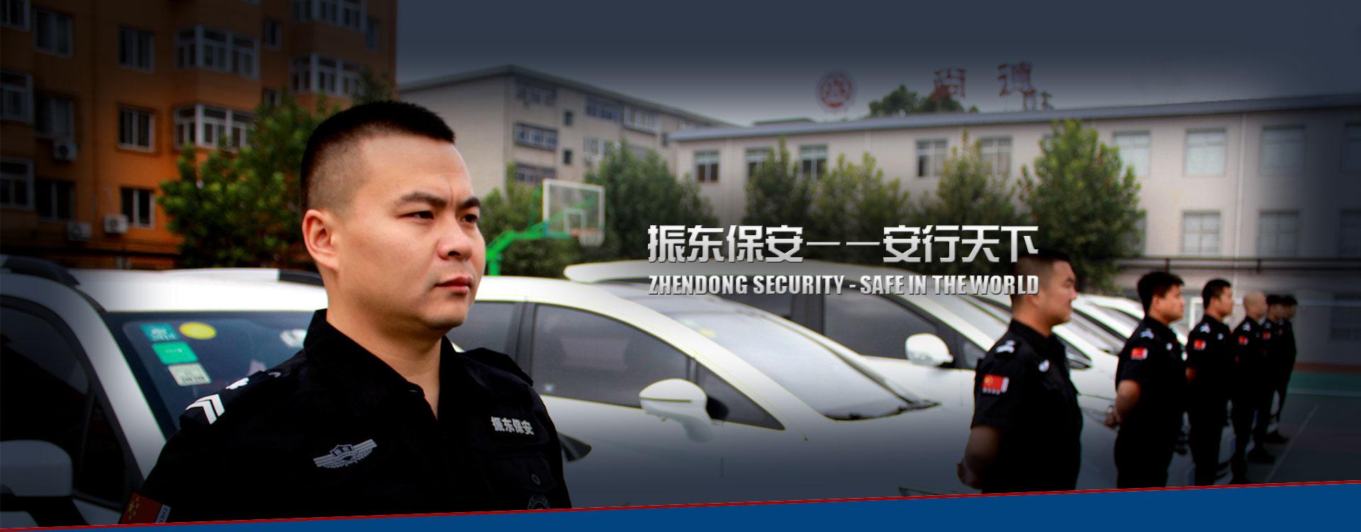 专业保安公司